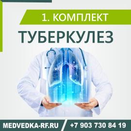 """Комплект """"Туберкулез"""""""