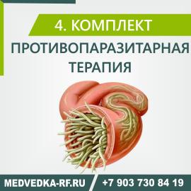 """Комплект """"Антипаразитарный"""""""