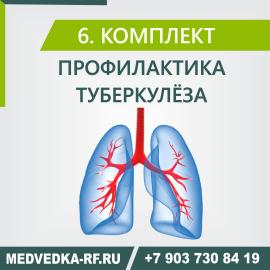 Комплект № 6 «Профилактика туберкулёза»