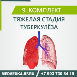 Комплект № 9 «Тяжёлая стадия туберкулёза»