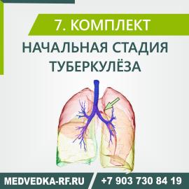 Комплект № 7 «Начальная стадия туберкулёза»
