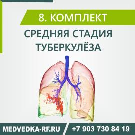 Комплект № 8 «Средняя стадия туберкулёза»